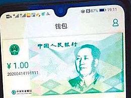 200元数字人民币