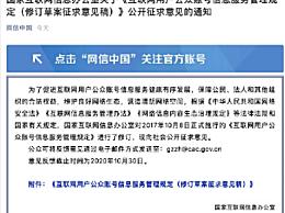 国家网信办:平台未经用户同意不得强制关注账号