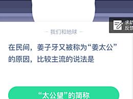 姜子牙为什么被称为姜太公?