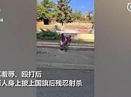 阿射杀亚老年战俘视频曝光 在两人身上披上国旗后残忍射杀