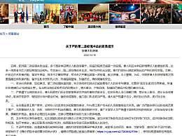 中国驻意大利使馆发布紧急提示