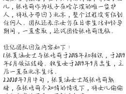张培萌妻子称只想要女儿抚养权