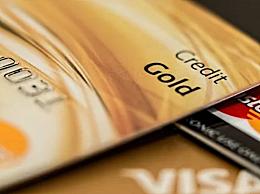 全国近41%成年人从银行贷过款 人均6张银行卡