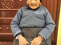 浙江最长寿老人清代出生