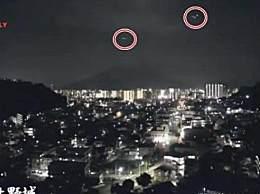 日本直播拍到UFO