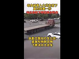 交警紧急吹哨救下处在货车盲区母女