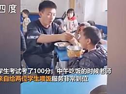 学生考100分老师奖励亲自喂饭