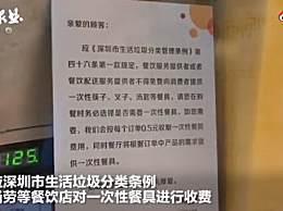 深圳麦当劳对一次性餐具收费 顾客需额外支付0.5元