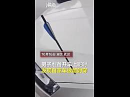 轿车被人从高空射箭穿透两层钢板 目前车主已报警