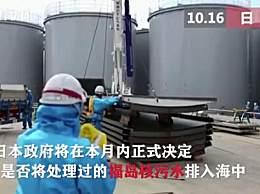 日本政府拟将福岛核污水排入海中
