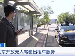 北京将开放百个无人出租车站点