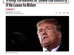特朗普:输给拜登或离开美国