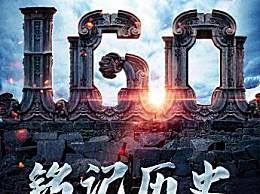圆明园罹难160年