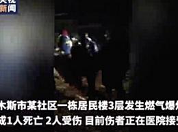 黑龙江一居民家中爆 炸致1死2伤