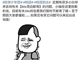 韩国韵达拒邮防弹少年周边包裹