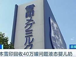 日本乳业品牌回收40万罐问题奶