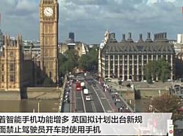 英国将全面禁止开车用手机
