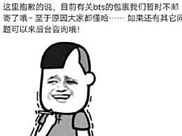 韩国韵达:暂时拒邮防弹少年团周边包裹