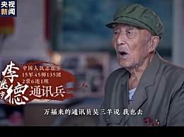 老兵回忆参加抗美援朝说今生无悔 曾参加上甘岭战役