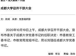 刘强任成都大学党委书记
