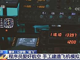 程序员手工建波音737模拟驾驶舱 期待有一天能搭建C919大飞机驾驶