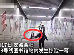 合肥一女孩地铁站内玩手机摔倒