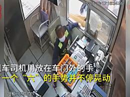 司机遇险暗打手势收费员秒懂报警
