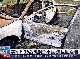 美军战机误杀平民遭巨额索赔 误将一辆美国平民驾驶的汽车当成目标