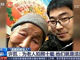 小伙坚持10年陪乡村老人聊天拍照 常去乡村和陌生老人互动