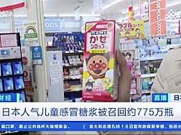 日本儿童感冒药出厂前未完成质检