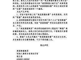美国熊猫快餐从未授权在中国开店 是别有用心的人企图盗用
