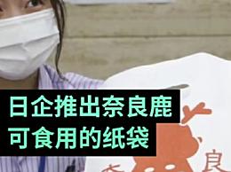 日企推出奈良鹿可食用纸袋