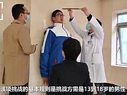 四川14岁男孩高221厘米