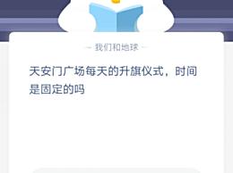 天安门广场每天的升旗仪式,时间是固定的吗?