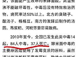 国家卫健委提示慎吃酵米面类食品