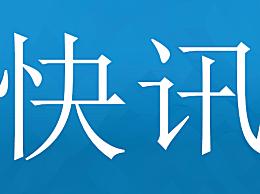 美方滋扰盘查近300名中国留学人员