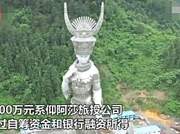 贫困县斥资8600万建88米苗族女神雕塑