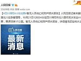 四川绵阳发生4.6级地震