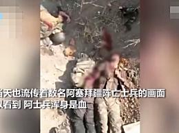 阿塞拜疆士兵阵亡画面罕见公开