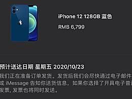 iPhone12蓝色是哪种蓝