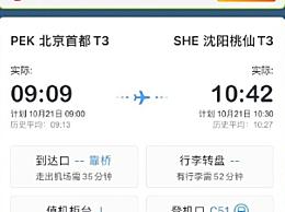 国航北京飞沈阳航班返航消息不实