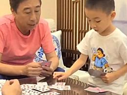 63岁冯巩带孙子打牌引发争议