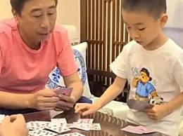 63岁冯巩带孙子打牌引争议 一系列动作十分娴熟