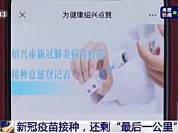 浙江绍兴新冠疫苗一针200 另收接种服务费每剂次28元