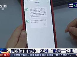 浙江绍兴新冠疫苗一针200元