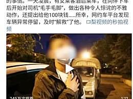 女子酒后乘车性骚扰男司机