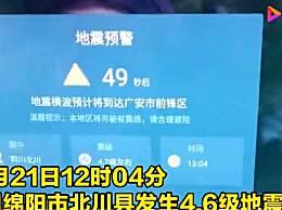 成都电视弹出地震预警