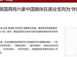 中国定将报复美对媒体伤害