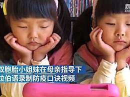 中国萌娃录阿拉伯语版防疫口诀