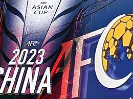 北京将承办2023亚洲杯开闭幕式和决赛